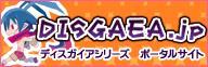 DISGAEA.jp ディスガイアシリーズ ポータルサイト